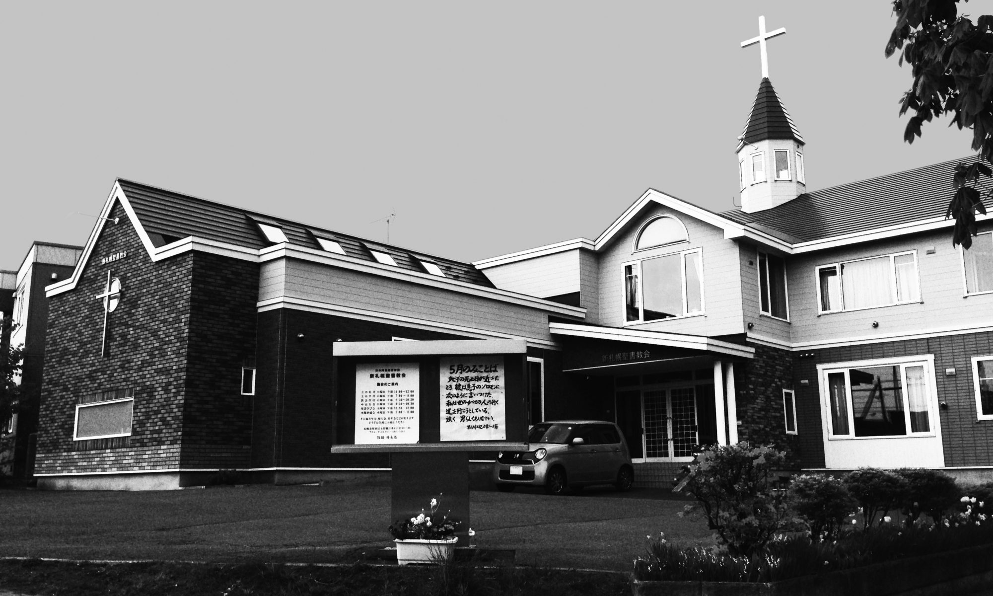 新札幌聖書教会