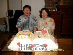 朴 永基 (パク ヨンギ)牧師 出版記念